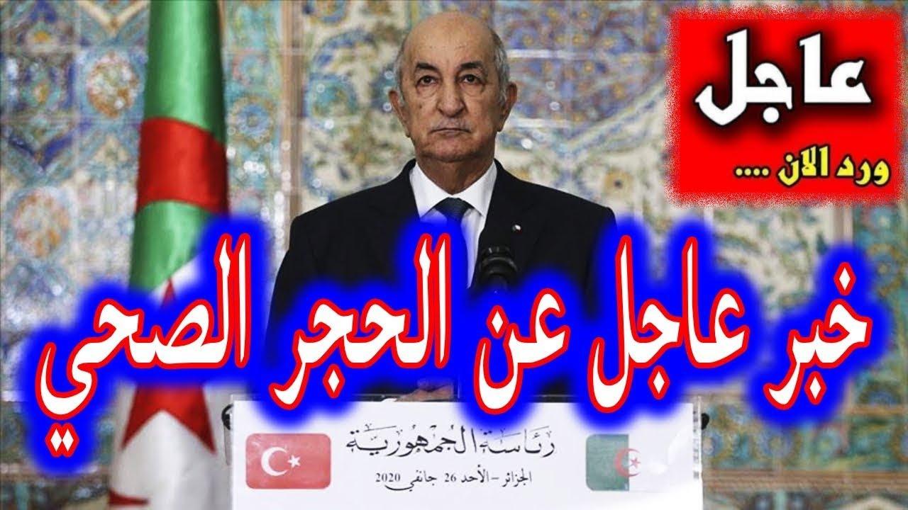 عااجل وردنا الان .. عاجل تمديد الحجر وغلق الحـدود للولايات الى ما بعد عيد الأضحى  في الجزائر 2020