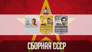FIFA 15 СБОРНАЯ СССР