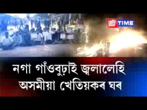 Situation tense as Nagamese people burn down house of Assamese people in the border