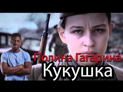 эмоциональная реакция иностранцев Полина Гагарина   Кукушка OST Битва за Севастополь | Emma Billions