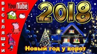 Новый год у ворот! 2018 /клип/песня/детская