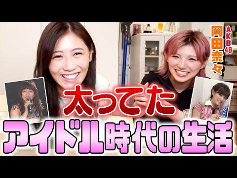【AKB48】アイドルだって太るんです