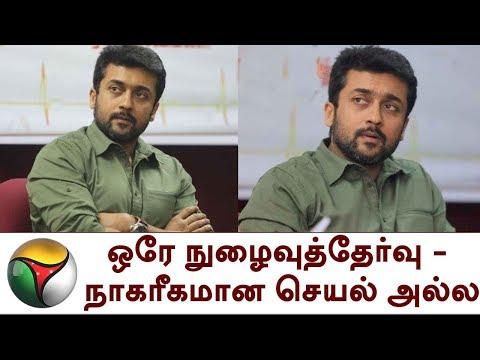 Actor Surya Speaks on NEET ஒரே நுழைவுத்தேர்வு - நாகரீகமான செயல் அல்ல