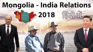 India - Mongolia relations 2018 - India financing Oil refinery in Mongolia - Current affairs 2018