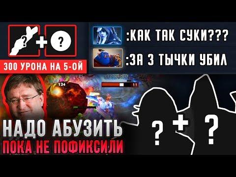 300 УРОНА С РУКИ НА 5 МИНУТЕ - НЕ КЛИКБЕЙТ!!! ИМБАСВЯЗКА