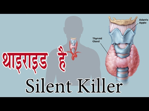 थाइराइड है Silent Killer || Ayurved Samadhan || Health Tips In Hindi || Health Care