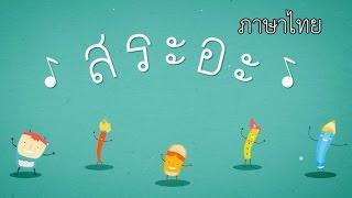 Repeat youtube video เพลงสระ อะ ภาษาไทย ป.1