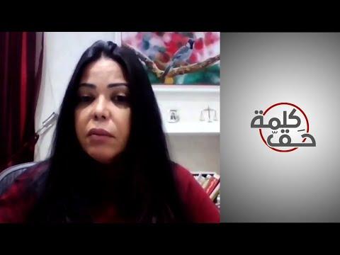 كلمة حق - محامية تشرح سبب تعنت بعض دول الخليج في الزواج من جنسية ا?خرى