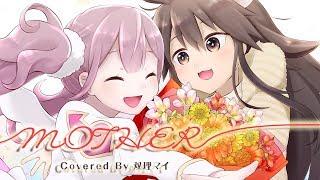 【母の日に】MOTHER/奥華子-Covered By 双理マイ-【歌ってみた】