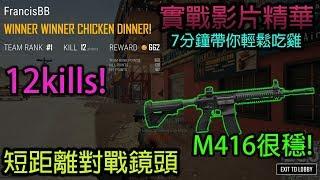 絕地求生 PUBG  實戰影片精華 7分鐘帶你輕鬆吃雞 M416很穩!