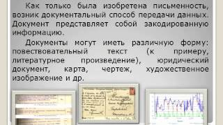 "Презентация ""ПЕРЕДАЧА ИНФОРМАЦИИ"""
