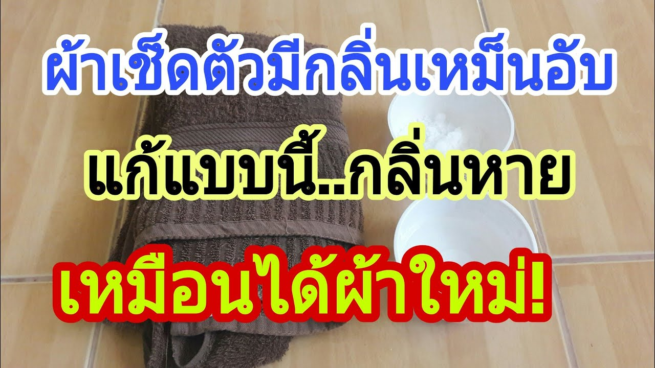 วิธีแก้ผ้าเช็ดตัวมีกลิ่นเหม็นอับชื้นให้หมดไป เหมือนได้ผ้าผืนใหม่