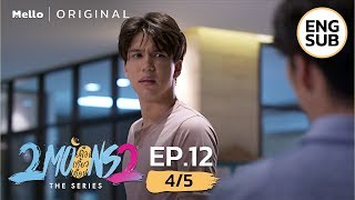 2Moons2 The Series EP.12_4/5 (ตอนจบ) | มึงมาทำอะไรแถวนี้วะ | Mello Thailand