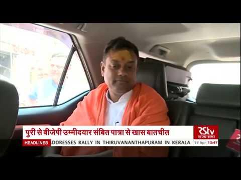 Exclusive: BJP's Sambit Patra speaks to RSTV