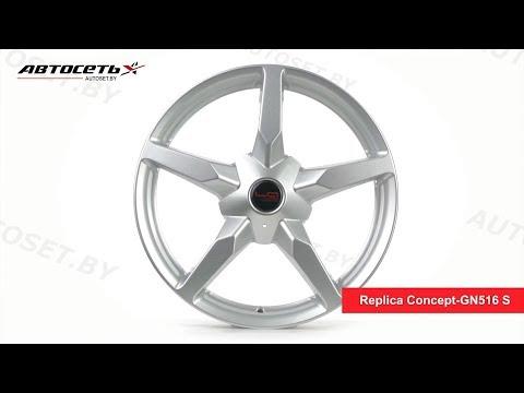 Обзор литого диска Replica Concept-GN516 S ● Автосеть ●