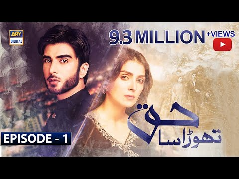 Thora Sa Haq Episode 1 | 23rd October 2019 | ARY Digital Drama