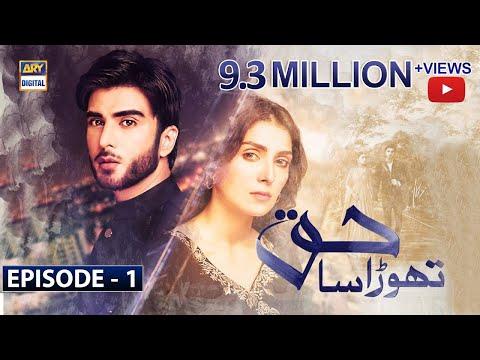 Thora Sa Haq Episode 1 | 23rd October 2019 | ARY Digital Drama [Subtitle Eng]