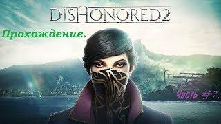 #Dishonored 2. #Стрим-прохождение за #Эмили Колдуин. Часть 7.