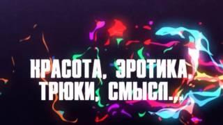 Эротическое шоу BONNIE & CLYDE SHOW на Новый год 2016