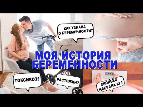 МОЯ ИСТОРИЯ БЕРЕМЕННОСТИ! КАК ВСЕ БЫЛО? | MAKEUPKATY