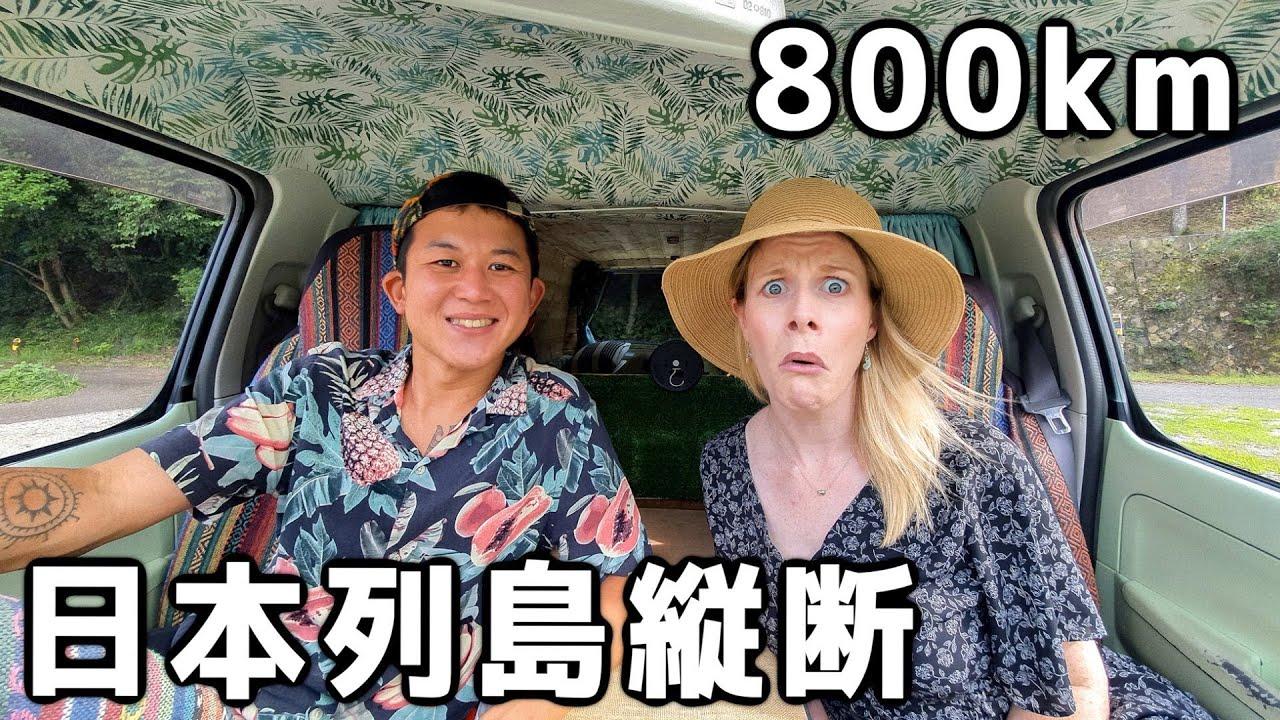 新しく警察から囚人護送バスを買ったので800km日本列島爆走してみた
