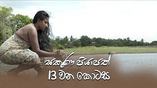 Sakuna Piyapath | Episode 13 - (2021-08-10) | ITN Thumbnail