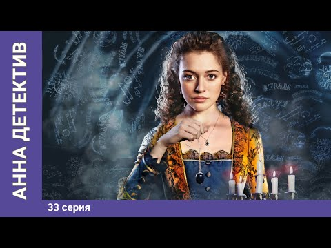 Анна детектив 1 сезон 33 серия
