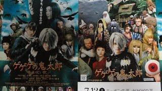 ゲゲゲの鬼太郎 千年呪い歌 B 2008 映画チラシ 2008年7月12日公開 【映...