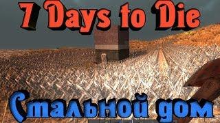 7 Days to Die - Стальная крепость