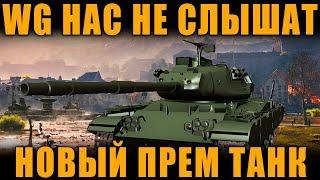 WG НАС НЕ СЛЫШАТ! НОВЫЙ ПРЕМ ТАНК M41D