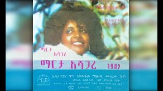 Martha Ashagarie  - Zemedye ዘመድዬ (Amharic)