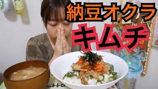 【激ウマ】オクラキムチ納豆どんぶりと玉ねぎの味噌汁【海苔がいい仕事するんだよね】
