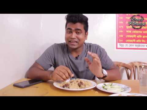 Noyon Biryani Best Beef Tehari In Dhaka Bangla Khadok Youtube