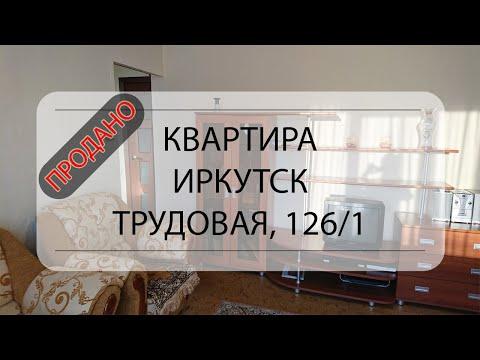Видеообзор 2-комнатной квартиры, Иркутск, Трудовая, 126