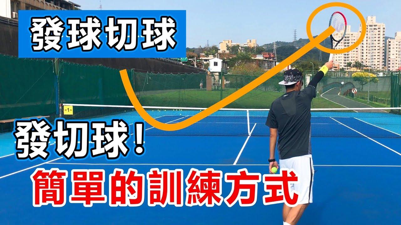 【網球 發球】發球切球 簡單的訓練方式|網球教學|Leon教網球|LeonTV|網球CC字幕 - YouTube