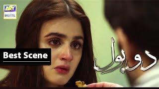 Do Bol Episode 23 |  Best Dialogue | Hira Mani & Affan Waheed