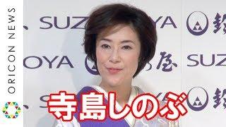 チャンネル登録:https://goo.gl/U4Waal 女優の寺島しのぶ(45)が17日...