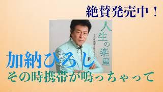 「その時携帯が鳴っちゃって」加納ひろしの新曲です!覚えてください!【CM15】