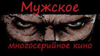 Мужское кино/ОБЗОР НА/Викинги/Однажды ночью/Куорри/