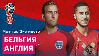 Борьба за бронзу ЧМ 2018! Бельгия - Англия Обзор и прогноз на футбол ЧМ 2018 14.07.2018
