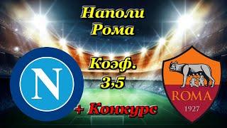 Наполи Рома Прогноз на Футбол 5 07 2020 Италия Серия А