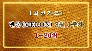 [최신가요] 멜론차트 3월 1주차 TOP 1~ 20위 / NEW K-POP SONGS TOP 1~20 | MARCH 2019 (WEEK 1)