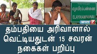 Arivaal Vettu | News 7 Tamil