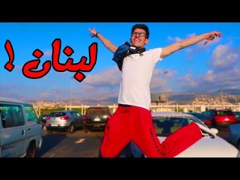 سافرت لبنان 😍❗️ تكلمت لبناني حلقة كاملة🔥🇱🇧