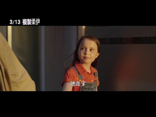 3/13【複製柔伊】中文預告