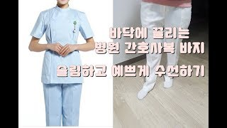 병원 간호사복 바지 밑단과 통 슬림하고 예쁘게 줄이기(…