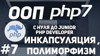 ООП для начинающих PHP. Инкапсуляция и полиморфизм.Просто о сложном