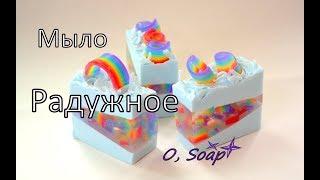 Soap making. Soap Rainbow. Hand Made Soap.