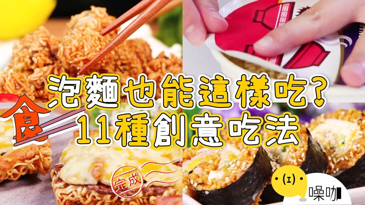 泡麵也能這樣吃?11道創意泡麵料理!韓國香蕉牛奶入菜超道地?【做吧!噪咖】#噪咖
