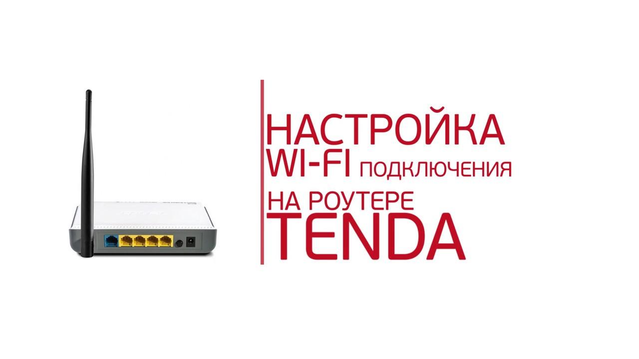 Инструкция по настройке wifi-роутера tenda. Версия 1 youtube.
